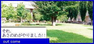 03_asanomegayarimasita