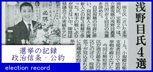 07_senkyonokiroku