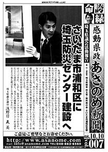 あさのめ新聞 Vol7表