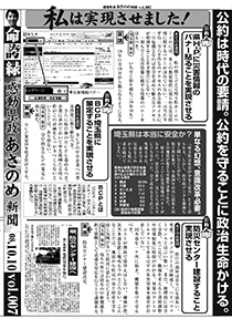 あさのめ新聞 Vol7_2