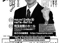 『感動県政大集会ご案内』