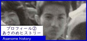 10_asanomehistory
