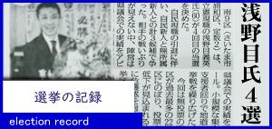 senkyonokiroku_11