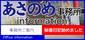 officeinformation